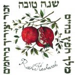 Rosh Hashanà 5781